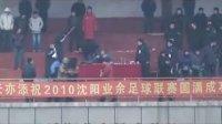 2010沈阳联赛开幕式、09联赛颁奖典礼、09-10冠军杯决赛