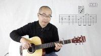 【那些年】吉他弹唱教学【福艺吉他入门网】
