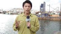 """20130801广东--渔船回港避""""飞燕"""" 休渔期结束推迟(出镜)"""