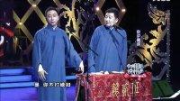 王自健陈朔 今晚80后说相声春节特别节目《京沪趣谈》 高清