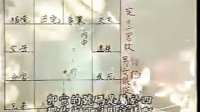 紫微斗数传家宝01