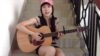 楼道美女吉他弹唱小时代主题曲「我好想你」