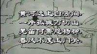 凉州词(王之涣—唐)——学古诗