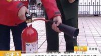 消防安全小课堂:正确使用二氧化碳灭火器 101124 说天下