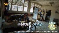 """郭涛抽签得""""豪宅"""" 石头饭量大遭埋怨"""