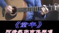 童年  阿涛教你吉他弹唱