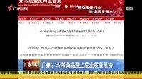 广州:39种商品登上质监质量黑榜[广东早晨]