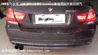 北京车迷店 BMW宝马E90 325i改装Eisenmann单边双出中尾段排气