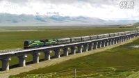 2010·青藏铁路