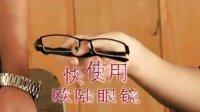 欧陆眼镜广告