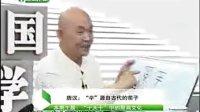 """20100904汉字密码系列(十一)——""""十天干""""中的殷商文化"""