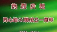 同心结QQ群周年庆片头样品(2)