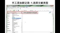 汤森路透2013年秋季大讲堂——EndNote X7基本功能