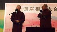 2011年1月8日满座剧场曹云金 刘云天爆笑攒底《论捧逗》