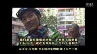 《转山》318川藏南线单车骑行〈一〉真实记录片
