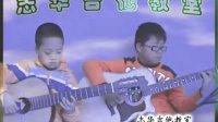 学员:双吉他合奏——小星星