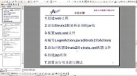 [亚思晟Java教程]SSH轻量级框架开发技术Struts1:Struts2.0入门基本配置及实例