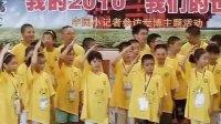 2010年青海中华小记者参加上海世博会全国小记者夏令营活动