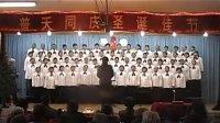 鸡西恒山教会2010年圣诞节赞美会(上)
