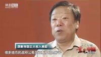 [意见中国]第17期-梁小民:国企强大不利中国经济