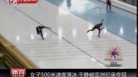 女子500米速度滑冰  于静破亚洲纪录夺冠 [晚间体育新闻]