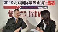 北京车展:阿斯顿-马丁亚太区总监采访