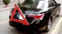 最新的汽车发明——电动隐藏式警示牌