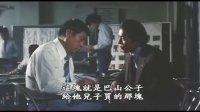 名著名片——《人证》(根据著名作家森村诚一代表作品《人性的证明》改编 上译)
