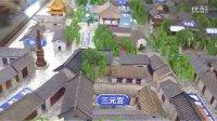济南老城模型