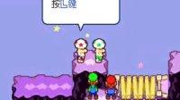 马里奥与路易基RPG娱乐解说(2)