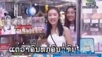 老挝歌曲 ArLing - Eung