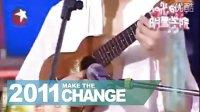 """Make The Change"" 2011东乐欢唱音乐会拜年视频"