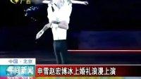 申雪赵宏博冰上婚礼浪漫上演 100905 午间新闻