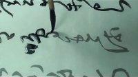 邝露 草书卷 书法摹写帖使用示范视频