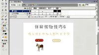 FLASH动画教程265 按钮使用技巧4
