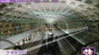 全球最美丽的十大地铁站!  101017