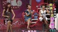 国庆特辑偶像团体来报道 101008
