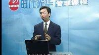 刘凡如何成为一名优秀的部门经理04