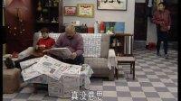 东北一家人03最佳拍档(上)