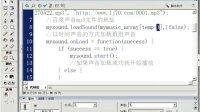 FLASH动画教程203 代码分析3