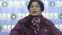 考研政治老师张俊芳2013年讲座
