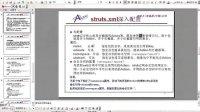 [亚思晟Java教程]SSH轻量级框架开发技术Struts2:Struts2.0深入配置