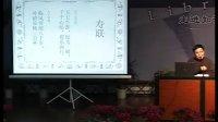 春节说春联古诗词楹联与民俗文化(三)