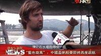 """20131020-港视午新闻-""""蓝色旋风"""":中国杯帆船赛即将再度启航"""