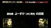『IPPANグランプリ』'10.9.27 (2-2) バカリズム&バナナマン・設楽