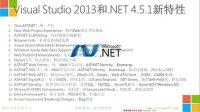 Visual Studio 2013 and ASP.NET MVC 5 新特性体验