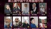 第三届中国十大寿星排行榜揭榜