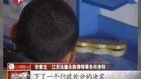 """江苏兴化:烫人""""女幼教""""无教师资质  处罚结果遭质疑 [东方新闻]"""
