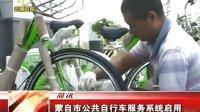 蒙自市公共自行车服务系统启用 云南新闻联播 20131021 标清