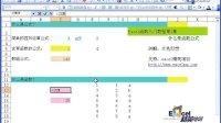 Excel函数入门教程之1:什么是函数公式